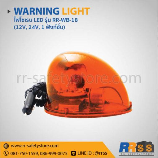 ไฟไซเรน RR-WB-18