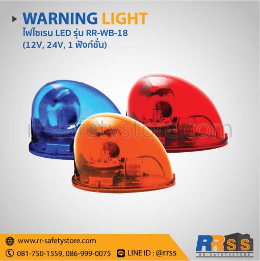 ไฟไซเรน LED RR-WB-18