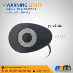 ราคา ไฟไซเรน RR-WB-18