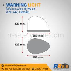 ราคา ไฟไซเรน LED RR-WB-18