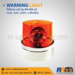 ไฟไซเรน LED RR-WB-19 สีเหลือง