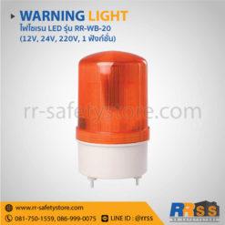 ไฟไซเรน RR-WB-20 สีเหลือง