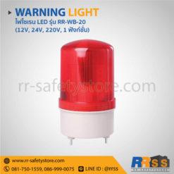 ไฟไซเรน LED RR-WB-20 สีแดง