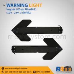 ไฟไซเรน LED RR-WB-21