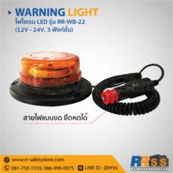 ไฟไซเรน LED RR-WB-22