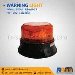 ไฟไซเรน RR-WB-23