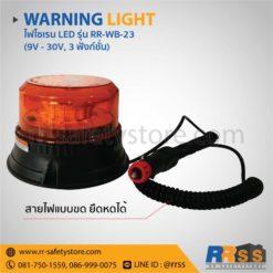 ไฟไซเรน LED RR-WB-23