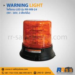 ไฟไซเรน RR-WB-24