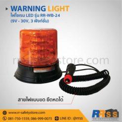 ราคา ไฟไซเรน RR-WB-24