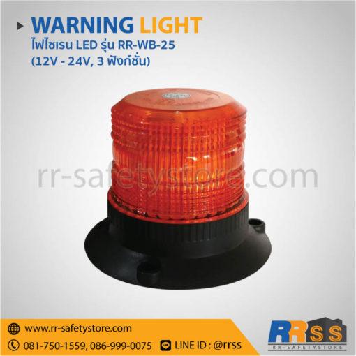 ไฟไซเรน RR-WB-25