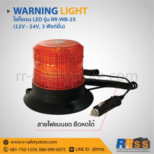 ไฟไซเรน LED RR-WB-25