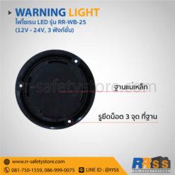 ราคา ไฟไซเรน LED RR-WB-25