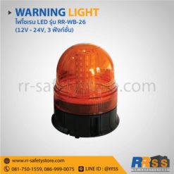 ไฟไซเรน RR-WB-26