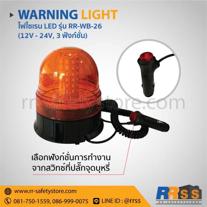 ไฟไซเรน LED RR-WB-26