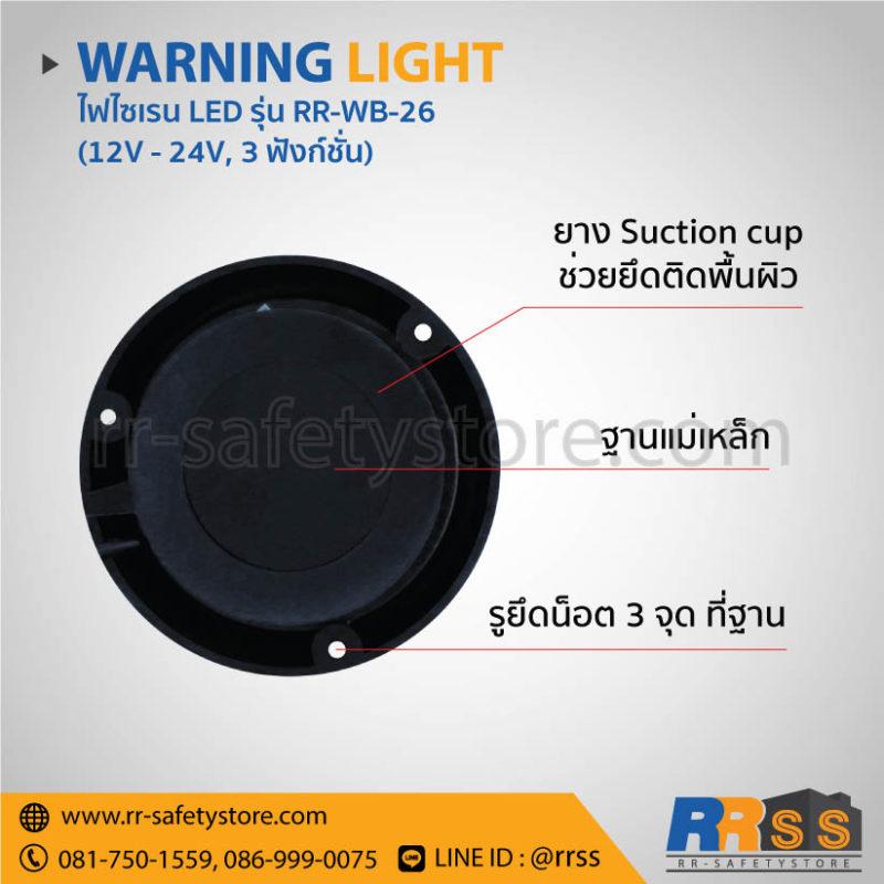 ราคา ไฟไซเรน LED RR-WB-26
