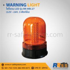 ไฟไซเรน RR-WB-27