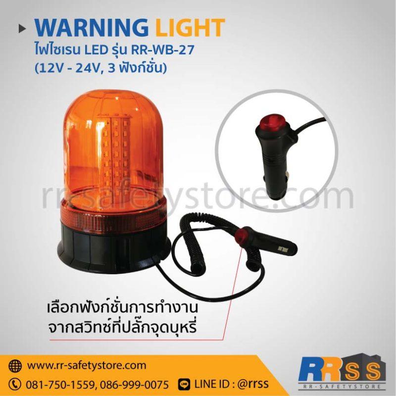 ไฟไซเรน LED RR-WB-27