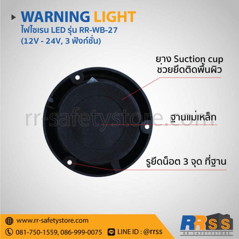 ราคา ไฟไซเรน LED RR-WB-27