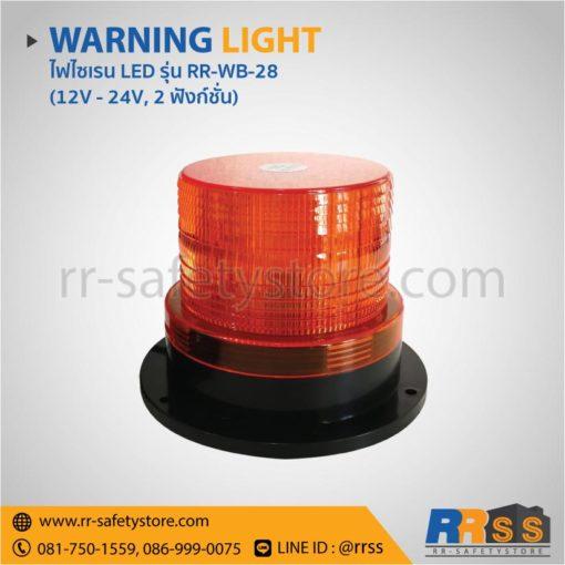ไฟไซเรน RR-WB-28