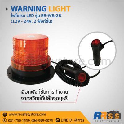 ไฟไซเรน LED RR-WB-28