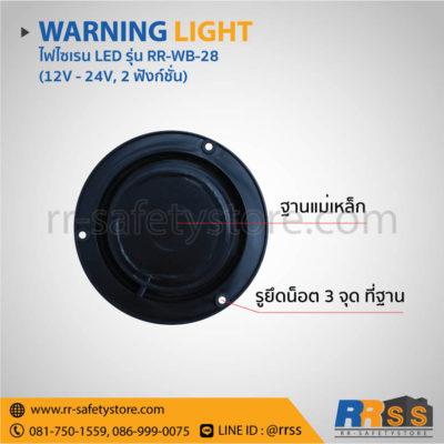 ราคา ไฟไซเรน LED RR-WB-28
