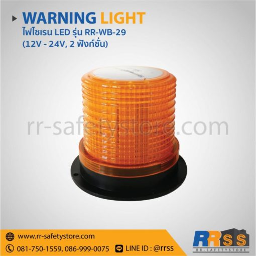 ไฟไซเรน RR-WB-29