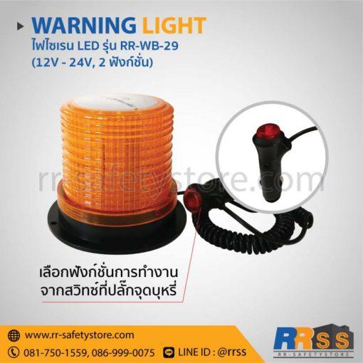 ไฟไซเรน LED RR-WB-29