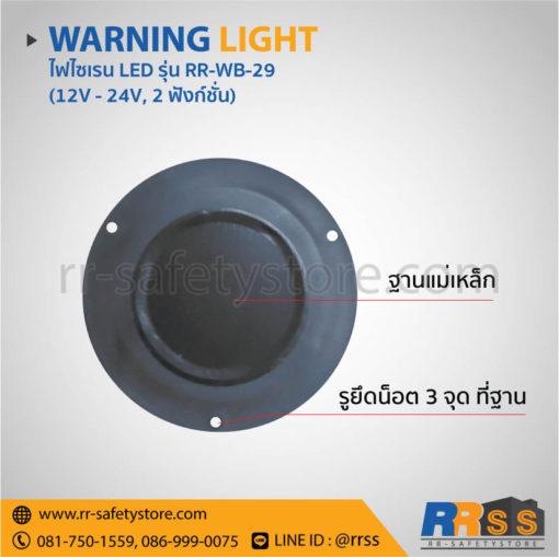 ราคา ไฟไซเรน RR-WB-29