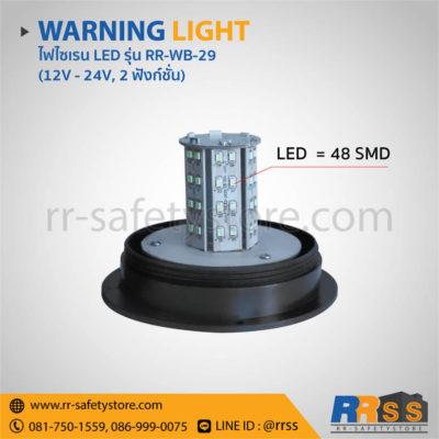 ราคา ไฟไซเรน LED RR-WB-29