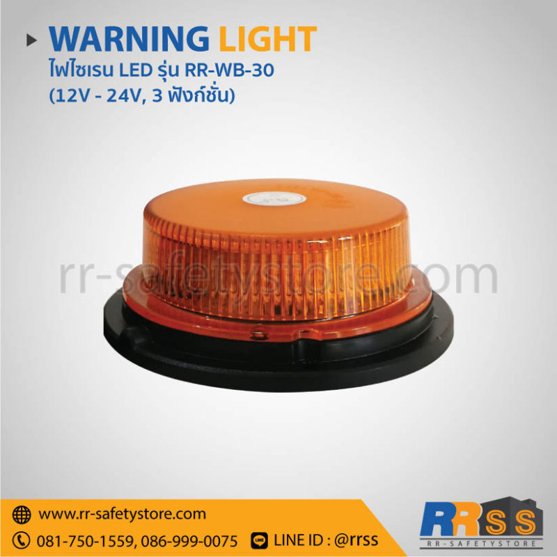 ไฟไซเรน RR-WB-30
