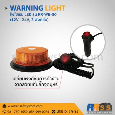 ไฟไซเรน LED RR-WB-30