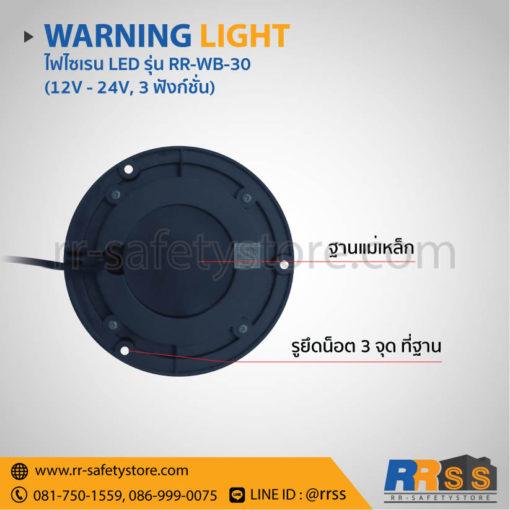 ราคา ไฟไซเรน RR-WB-30