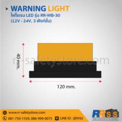 ราคา ไฟไซเรน LED RR-WB-30
