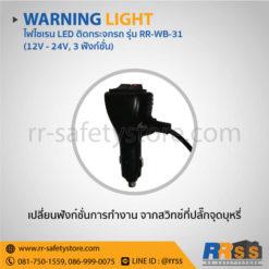 ไฟไซเรน LED RR-WB-31