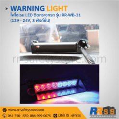 ราคา ไฟไซเรน RR-WB-31