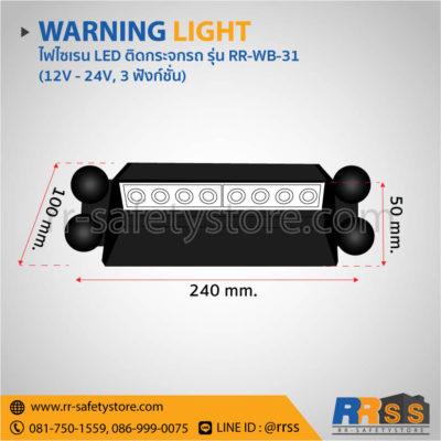 ราคา ไฟไซเรน LED RR-WB-31