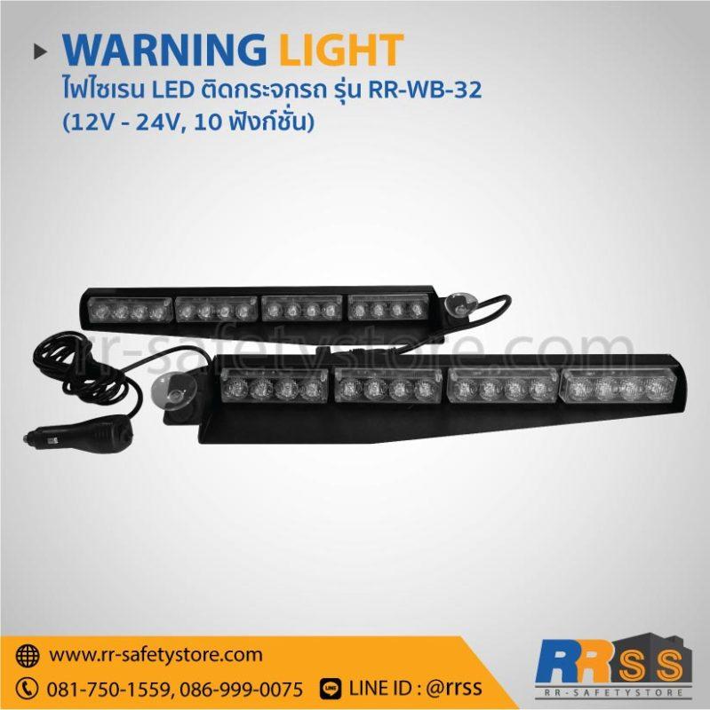 ไฟไซเรน RR-WB-32