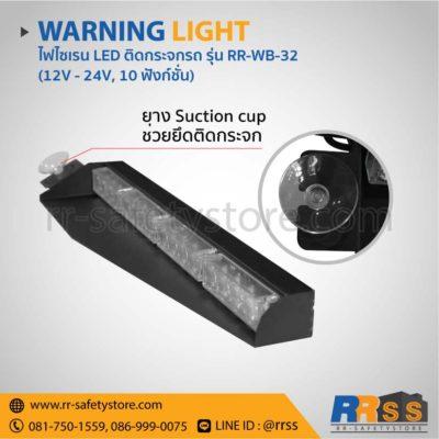 ไฟไซเรน LED RR-WB-32