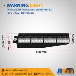 ราคา ไฟไซเรน LED RR-WB-32