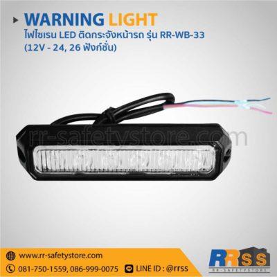ไฟไซเรน RR-WB-33
