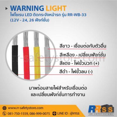 ไฟไซเรน LED RR-WB-33