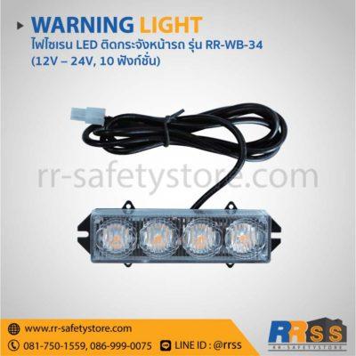 ไฟไซเรน LED RR-WB-34