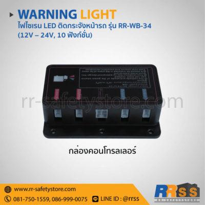 ราคา ไฟไซเรน RR-WB-34