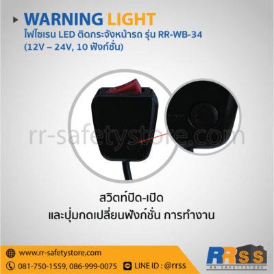 ราคา ไฟไซเรน LED RR-WB-34