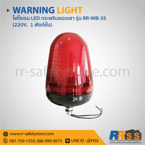 ไฟไซเรน RR-WB-35