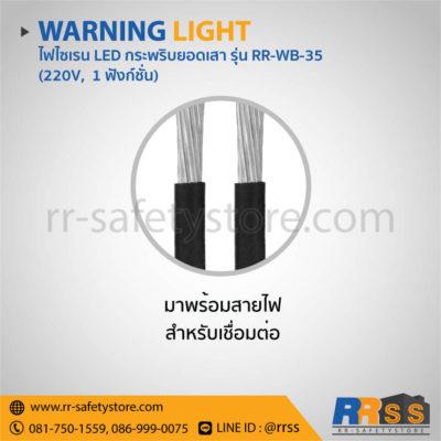ไฟไซเรน LED RR-WB-35