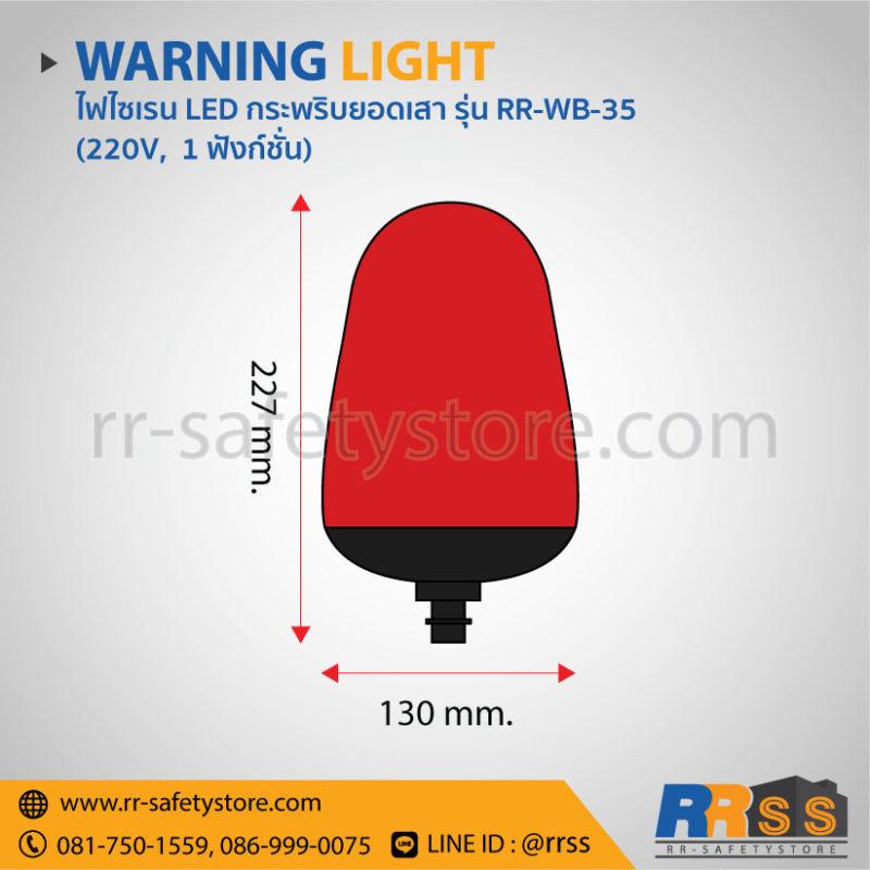 ราคา ไฟไซเรน LED RR-WB-35