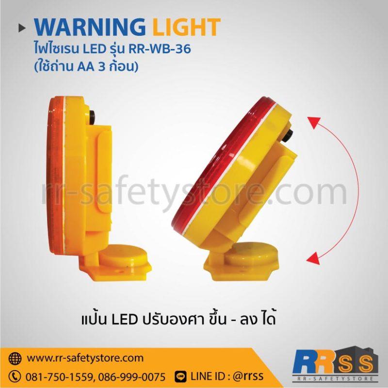 ไฟไซเรน LED RR-WB-36