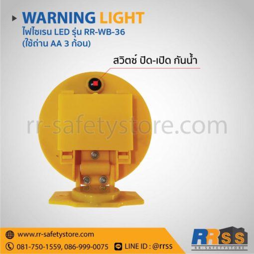 ราคา ไฟไซเรน LED RR-WB-36