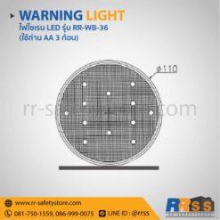 ไฟวับวาบ LED RR-WB-36